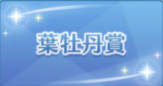 葉牡丹賞のアイコン