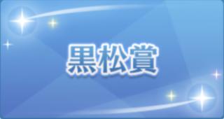 黒松賞のアイコン