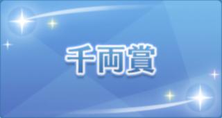千両賞のアイコン