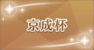 京成杯のアイコン