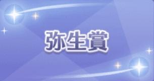弥生賞のアイコン