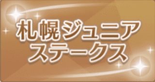 札幌ジュニアステークスのアイコン