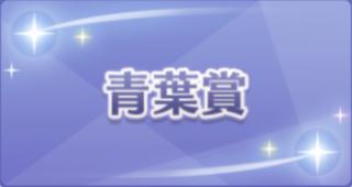 青葉賞のアイコン