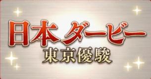 日本ダービー東京優駿のアイコン