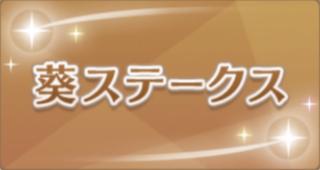 葵ステークスのアイコン