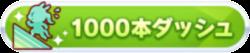 1000本ダッシュ