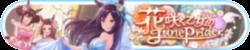 花咲く乙女のJunePride
