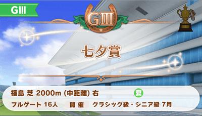 七夕賞のアイコン