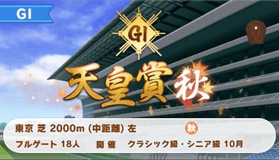 天皇賞秋のレースデータ