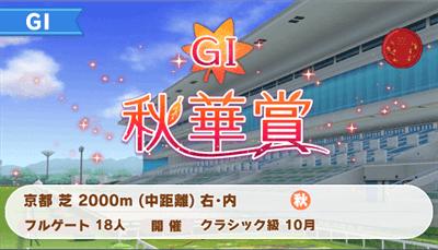 秋華賞のレースデータ