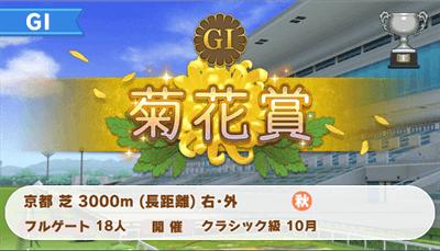菊花賞のアイコン