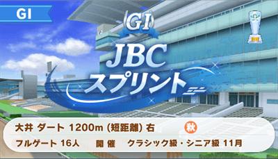 JBCスプリントのレースデータ
