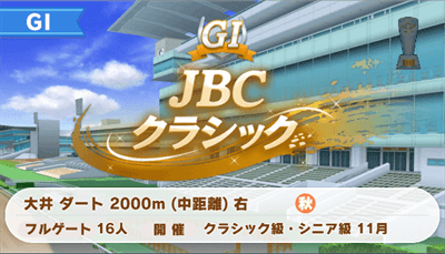 JBCクラシックのアイコン