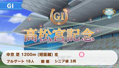 高松宮記念のレースデータ