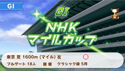 NHKマイルカップのレースデータ