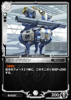 R-B7 クラビオン