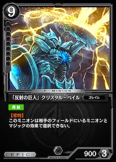 「反射の巨人」クリスタル・ベイル
