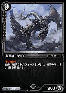 復讐のドラゴン