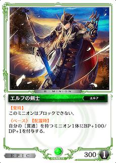 エルフの剣士