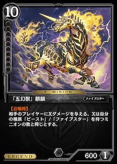 「五幻獣」麒麟