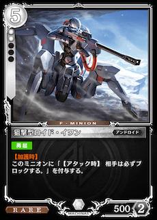 狙撃型ロイド・イワン