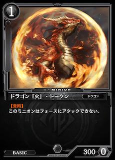 ドラゴン『火』・トークン