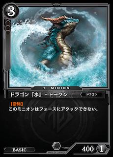 ドラゴン『水』・トークン
