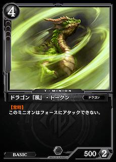 ドラゴン『風』・トークン