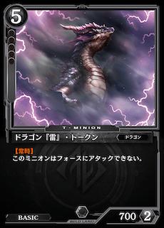 ドラゴン『雷』・トークン