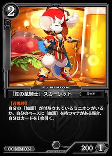 「紅の鼠騎士」スカーレット