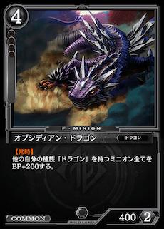 オブシディアン・ドラゴン