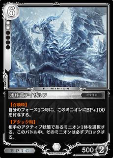 氷柱竜アイザルフ