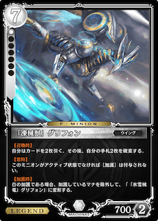 「凍械獣」グリフォン