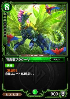 花鳥竜プラクーリ