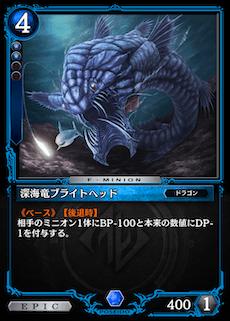 深海竜ブライトヘッド