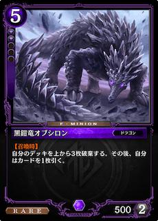 黒鎧竜オブシロン