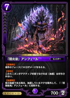 「闇炎狼」アンフェール