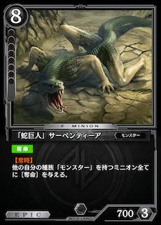 「蛇巨人」サーペンティーア