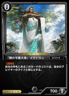 「樹の守護天使」メタトロン