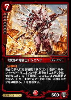「爆焔の竜騎士」シエンナ
