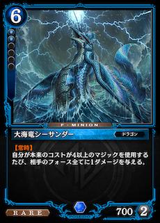 大海竜シーサンダー