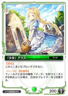 「少女」アリス