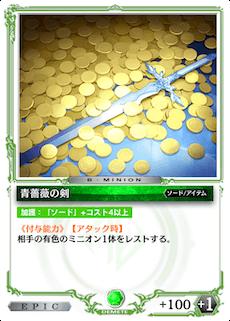 青薔薇の剣