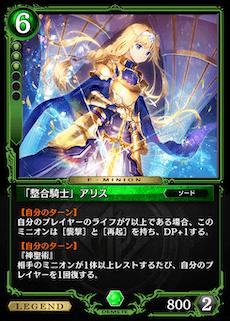 「整合騎士」アリス