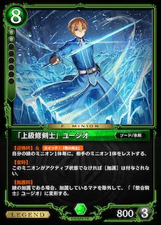 「上級修剣士」ユージオ