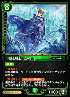「整合騎士」ユージオ
