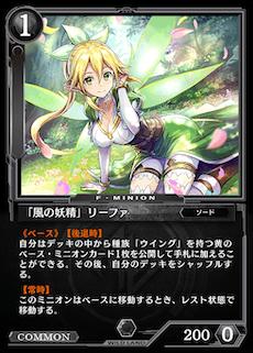 「風の妖精」リーファ