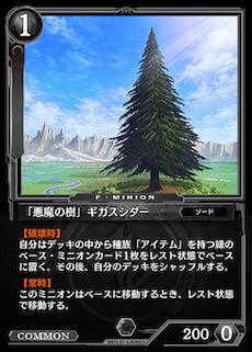 「悪魔の樹」ギガスシダー