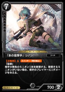 「氷の狙撃手」シノン