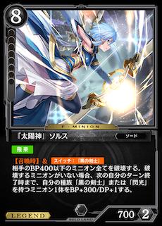 「太陽神」ソルス